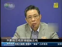 钟南山:禽流感改名不是要害